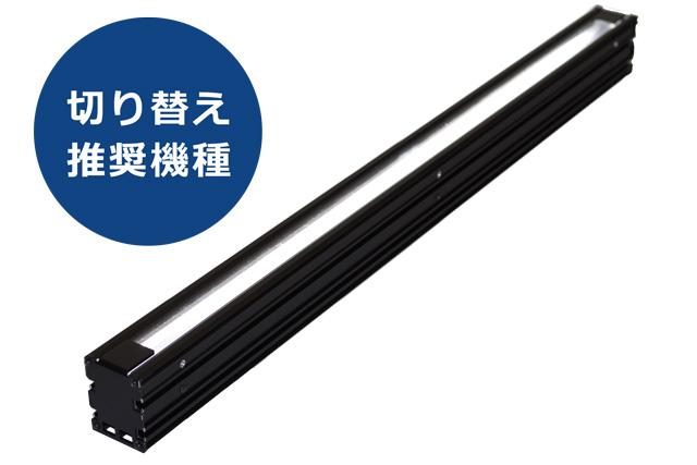 切り替え 推奨機種 ラインセンサカメラ用LED照明 SKLBシリーズ