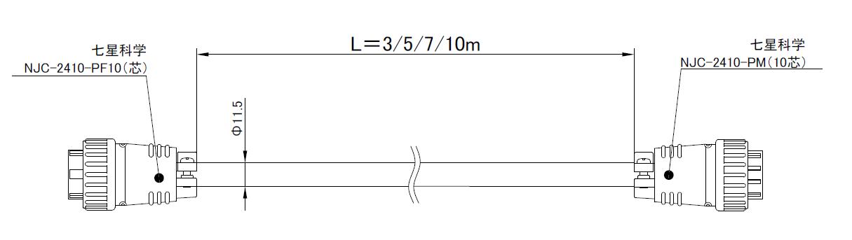 接続ケーブル寸法