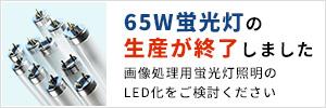 65W蛍光灯の生産が終了
